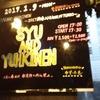 2017/01/09 SYULAST&YUHKI インストナイト ~新春ストⅡ初殴り!!TURBO~