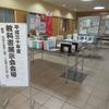 平成30年度教科書展示会
