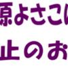 相模原よさこいRANBU! 令和3年度  開催中止!