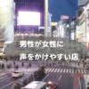 【実際行った】都内のナンパしやすいお店6選!(エリア別)