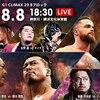 8.8 新日本プロレス G1 CLIMAX 29 16日目 神奈川・横浜 ツイート解析