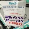 Bianchi (ビアンキ) ViaNirone7 PRO (ヴィアニローネプロ) SORA 完成車 2020 ホワイトラスト