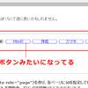 【AdSense】リンクユニットのデザイン変更?