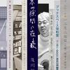 2016年12月27日(火)及川恒平ライブ「本の隙間に在る歌」を開催します