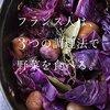 秋冬に向かって野菜を食べるおすすめ本