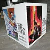 「富野由悠季の世界展」は富野監督だけじゃない…様々な伝説級アニメクリエイターたちの生資料が観れるスゴいイベントだぞーっ!