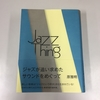 Jazz Thing 〜ジャズという何か〜