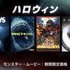 【iTunes Store】ハロウィン モンスタームービー:期間限定価格