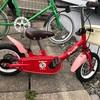 自転車が新しくなった日
