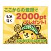 【当サイト限定】ポイントインカム登録で200円分頂ける♪コラボ企画スタート