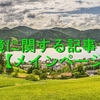【メインページ】住環境に関するシリーズ 記事まとめ