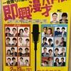 20200213 第6回よしもと×K-PRO合同プロデュース・一夜限りの即興コンビによる即興漫才バトル!!