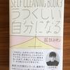 「うつくしい自分」の先にあるもの─服部みれいさんの『うつくしい自分になる本 SELF CLEANING BOOK3』