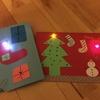 キラキラ光るクリスマスカードを作りましょう