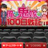 鬼嫁を怒らせないように耐え忍ぶ100日間?!