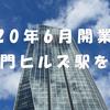 2020年6月開業 虎ノ門ヒルズ駅の人流