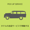 スワンナプーム国際空港から送迎サービスを利用してホテルに移動する