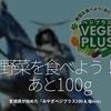 349食目「野菜を食べよう!あと100g」宮城県が始めた「みやぎベジプラス100 & 塩eco」