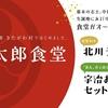 8/1「慎太郎食堂」OPEN