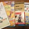 <メルマガ登録会員限定プレゼント2545冊目>