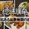 【伊勢市】「徳利庵」一品料理の品数がヤバい!居酒屋メニューを満喫(メニュー/営業時間/料理写真/値段)