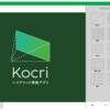 ハイブリッド黒板アプリ「Kocri(コク リ)」のWindows 対応版、「Kocri for Windows」を発表