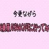 今更ながら、秋葉原はAKB48 CAFEに行ってみた。