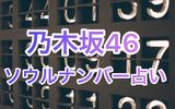 【占い】乃木坂46のソウルナンバーを占ってみた!
