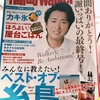 【雑誌掲載】福岡ウォーカーに載りました!!