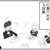 (0188話)疲労宴