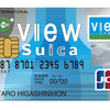 SuicaオートチャージでもANAマイルを貯めよう!最適なクレジットカードはANA VISA Suicaカード!