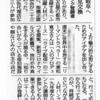 【メディア掲載情報】2020.12.24 中日新聞