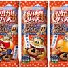 【新商品】ガリガリ君リッチ 黒みつきなこもちが2月7日(火)に発売