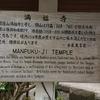 鎌倉「満福寺の鎌倉彫源義経襖絵」