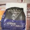 【マック最高値】サムライマック 炙り醤油風ダブル肉厚ビーフ!! ~株主優待でお得に~