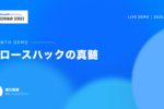 【Growth Demo Vol.2】グロースハックの真髄