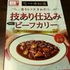 【新宿中村屋】技あり仕込みビーフカリーのレトルト!