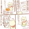12/12離乳食白身魚チャレンジ(←大失敗)&寝つきの悪さ(生後6ヶ月25日)
