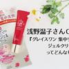 浅野温子さんCMの『グレイスワン 集中リペアジェルクリーム』ってどんなもの?