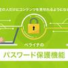【代表・橋田が解説!】パスワード保護機能とは?