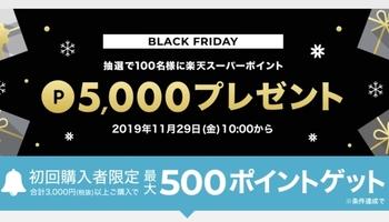 【PR】楽天リーベイツがブラックフライデーが開催!公式サイトでセールが開催されていれば…さらにお得にお買い物出来るチャンスです!