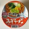 🍜20-2サッポロ一番みそラーメン/サンヨー食品