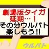 【3/4ウルバト】劇場版イベントクエスト「闇落ちタロウ」登場‼