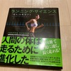 『ランニング・サイエンス』という本で走ることの基礎を学ぶ