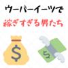 Uber Eats(ウーバーイーツ)で月商50万円近く稼ぐ配達パートナーまとめ!