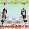 小さな神棚や箱宮神殿に最適な極小の神具セット 竜彫神鏡