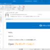 Office365 OneDrive共有通知メールが更新されます。