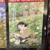 『この世界の片隅に』、「サンマルク」 金沢市高柳町