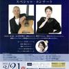 「荘村清志・熊本マリ スペシャルコンサート」に上野芽実先生がゲスト出演❗️