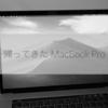 MacBook Pro、修理から帰ってきました(2度目)